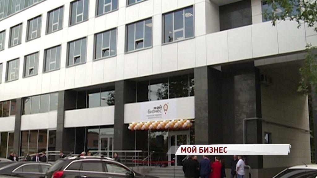 Центр «Мой бизнес» начал работать в Ярославле