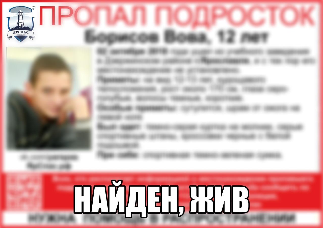 В Ярославле нашли пропавшего после школы подростка