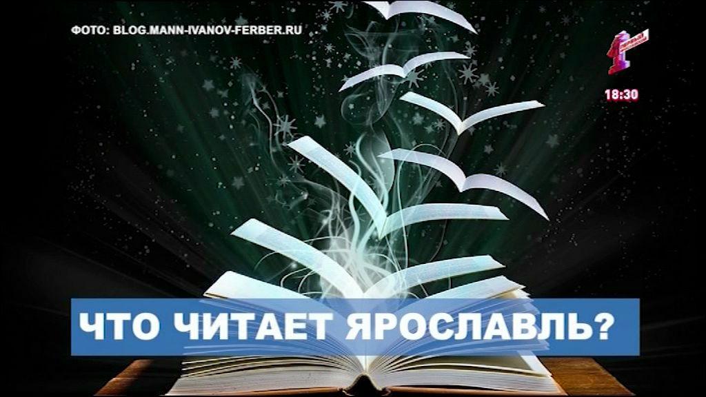 Ярославль читающий: много ли у нас любителей литературы и какие книги предпочитают горожане