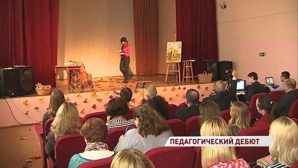 В Ярославле выбирают лучшего молодого педагога области
