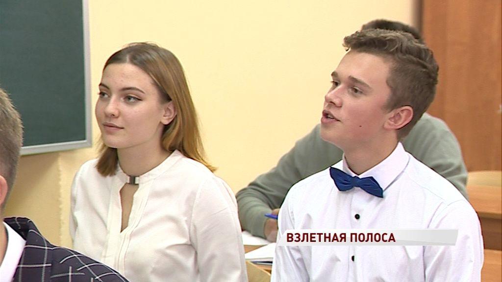 В Ярославской области пройдет бизнес-марафон «Взлетная полоса. Школьники»