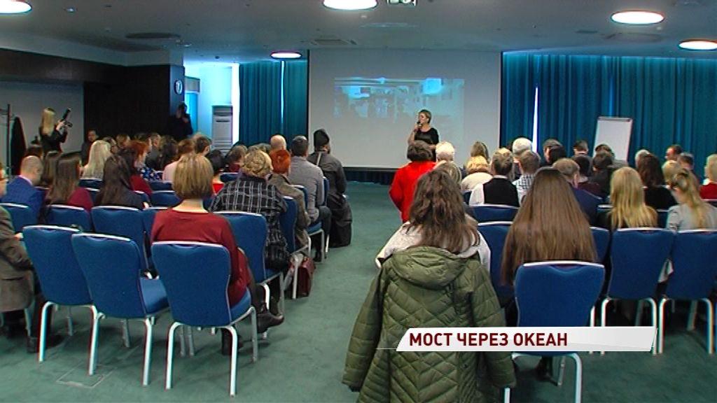 В Ярославле открылся восьмой международный фестиваль «Мост через океан»
