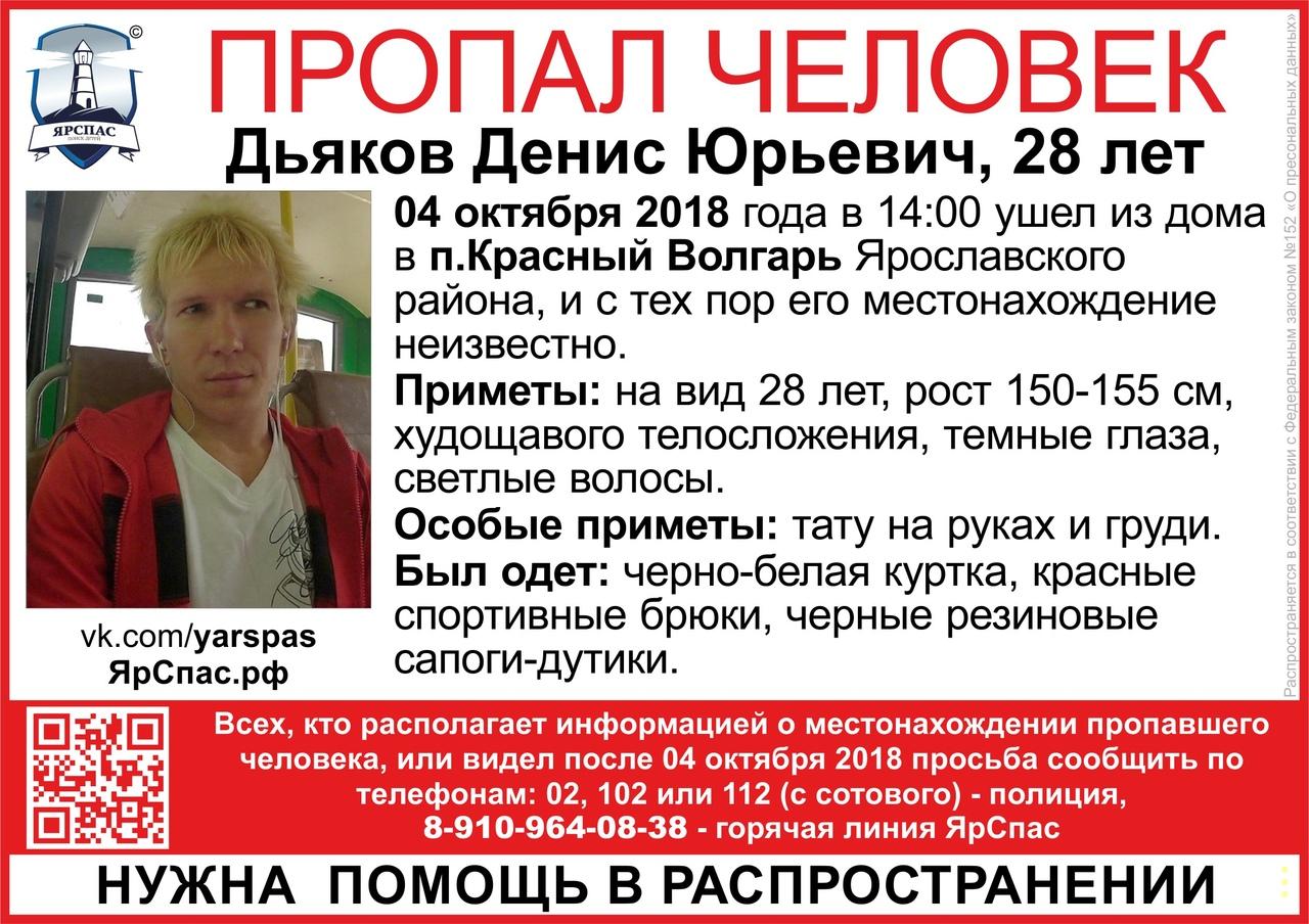 В Ярославле ищут блондина с татуировками и в черных «дутиках»