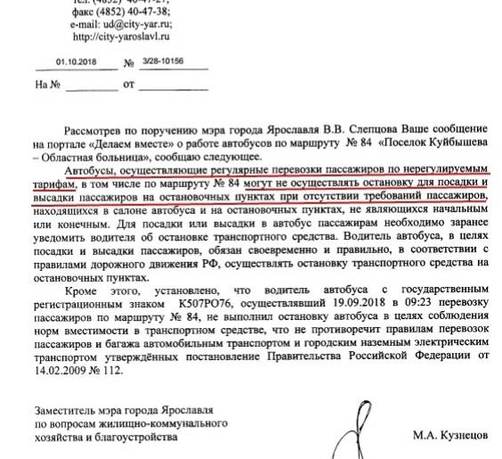 Ярославским водителям маршруток разрешили проезжать мимо остановок