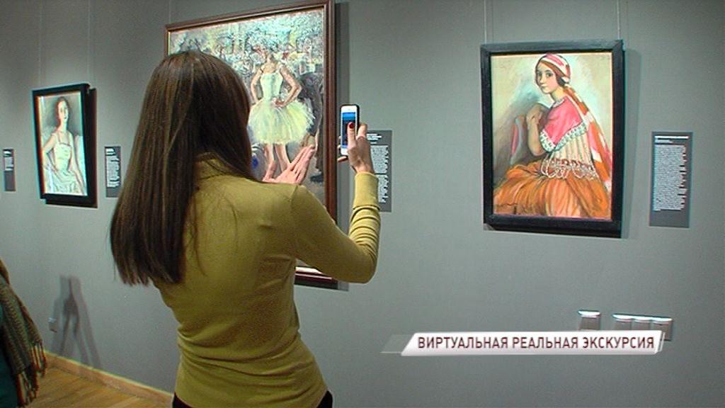 Ярославский Художественный музей сегодня первым в регионе презентовал гид с дополненной реальностью