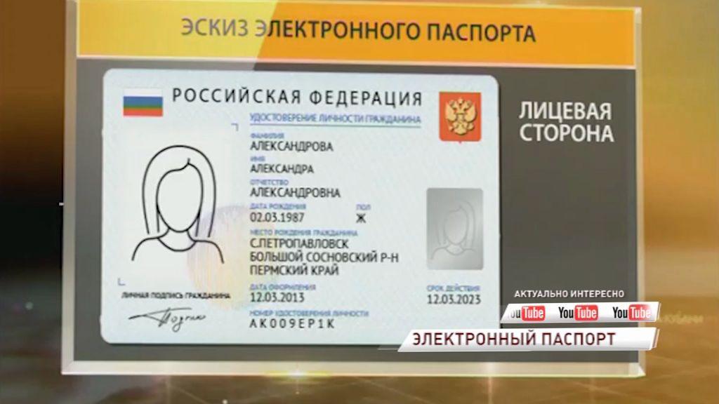 В Минкомсвязи рассказали, каким будет новый паспорт гражданина РФ