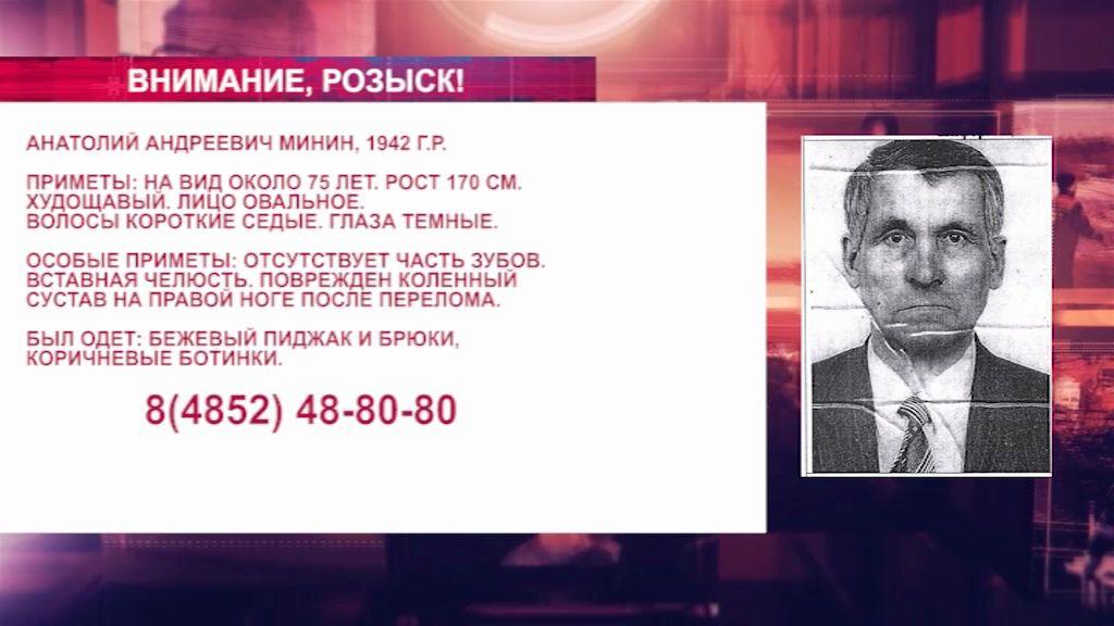 В Ярославской области ищут 76-летнего мужчину