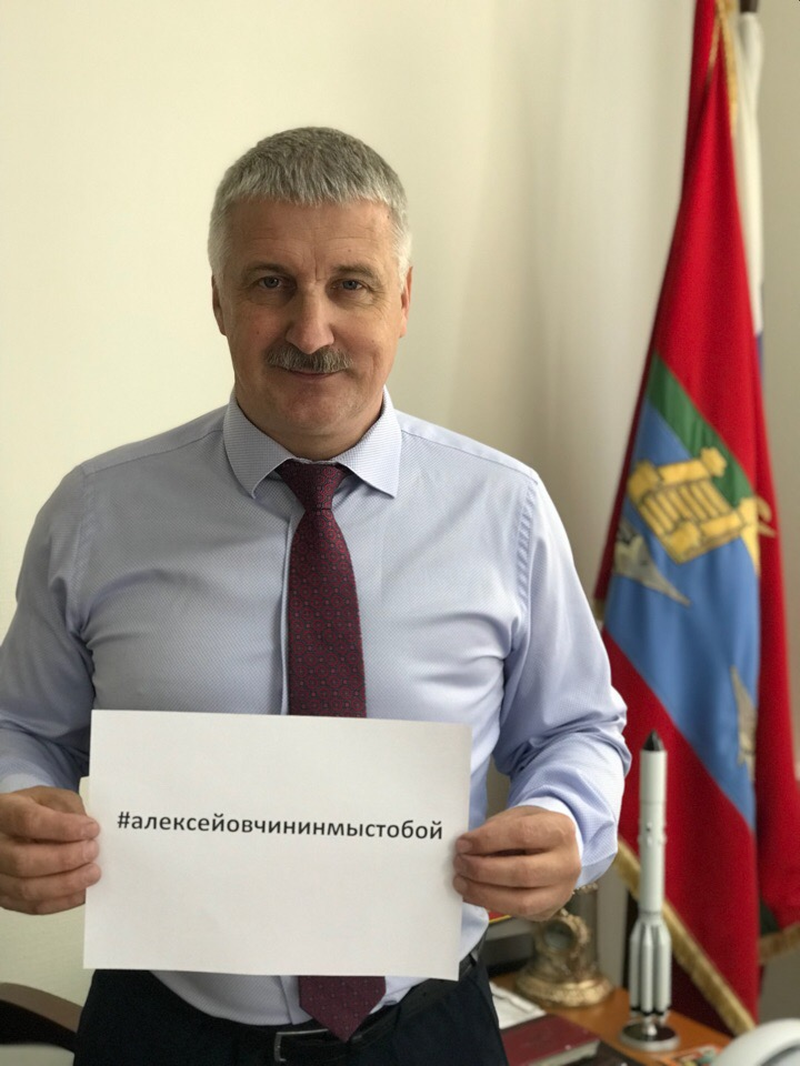 Глава Рыбинска запустил флешмоб в поддержку Алексея Овчинина