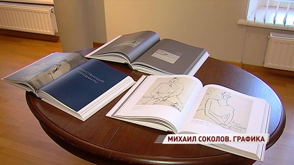 В Ярославском художественном музее презентовали книгу, посвященную творчеству Михаила Соколова