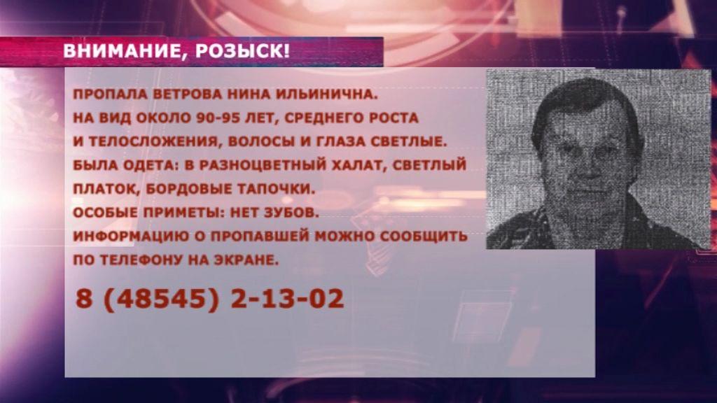 В Ярославской области ищут пожилую женщину без зубов