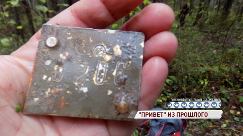 В Тутаевском районе нашли обломки советского бомбардировщика