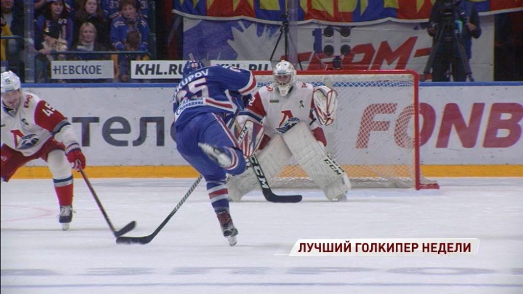 Вратарь «Локомотива» стал лучшим в своем амплуа на прошедшей неделе в КХЛ