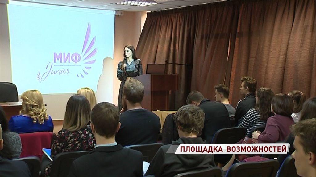 От идеи – к бизнесу: Ярославль собрал талантливых школьников со всей страны на форуме «МИФ Junior»