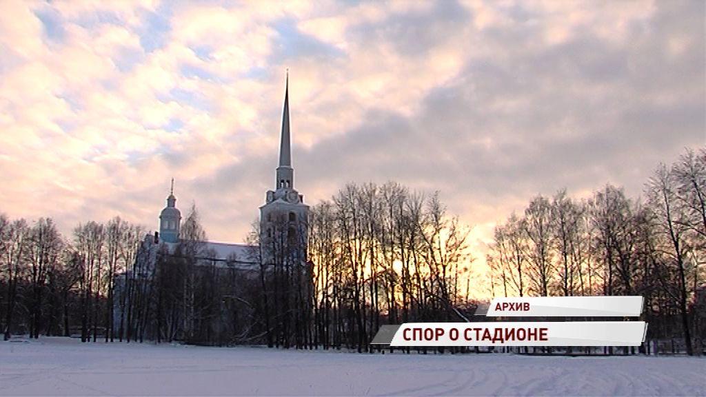 Самая старая ярославская арена останется в собственности города