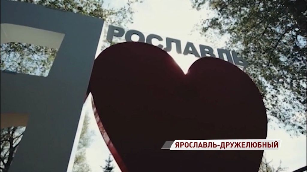 Ярославль и Рыбинск вошли в список дружелюбных городов