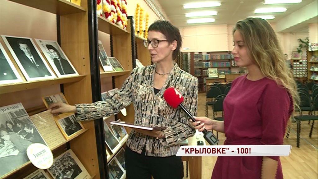 «Крыловке» - ровно век: как отметила юбилей крупнейшая детская библиотека области