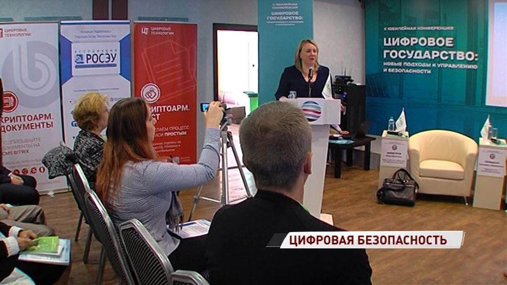 В Ярославле начала работу международная конференция по информационной безопасности