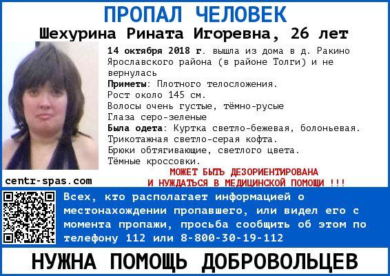 В Ярославском районе четвертый день ищут молодую женщину, которая может быть дезориентирована