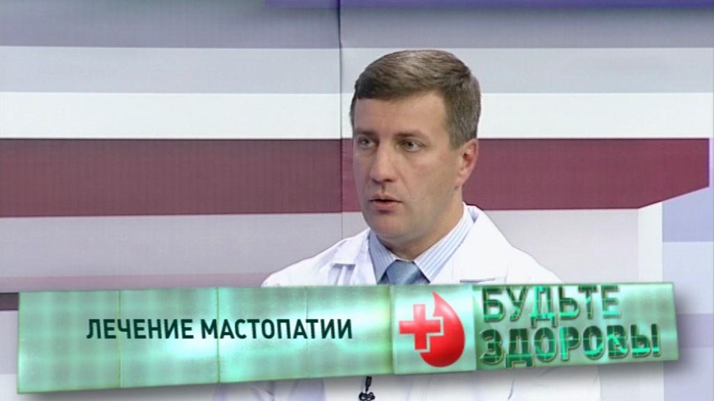 Программа от 18.10.18: лечение мастопатии