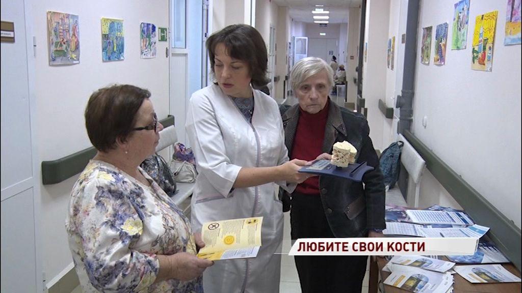 «Любите свои кости»: в центре остеопороза прошел день открытых дверей