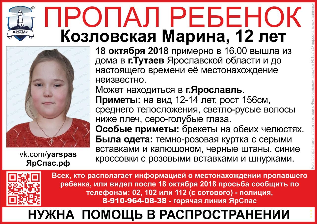 В области ищут 12-летнюю девочку, которая могла уехать из Тутаева в Ярославль