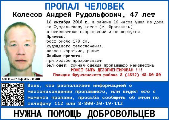 В Ярославле ищут 47-летнего прихрамывающего мужчину