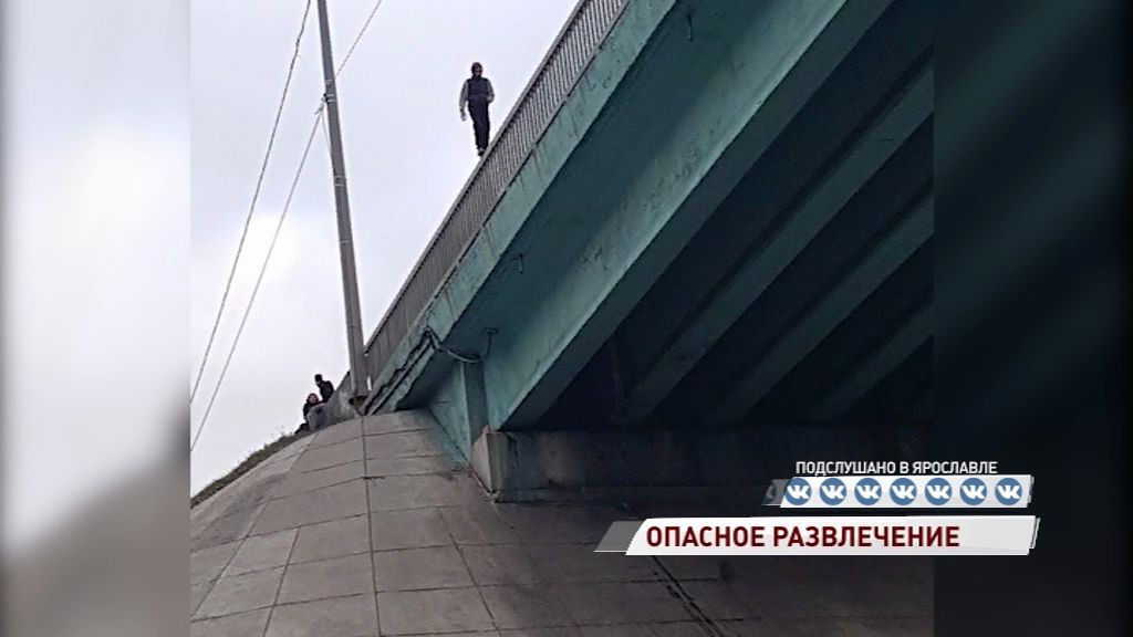 Ярославские подростки прогулялись по краю Октябрьского моста