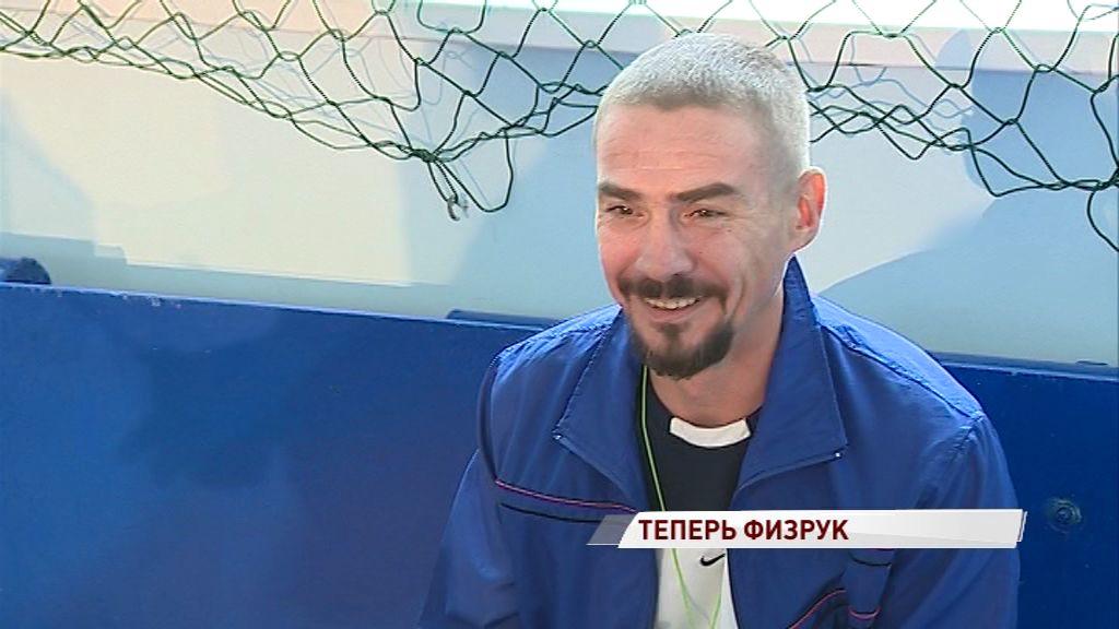 Тренер из «Молодежки» сыграл роль физрука из Ярославля