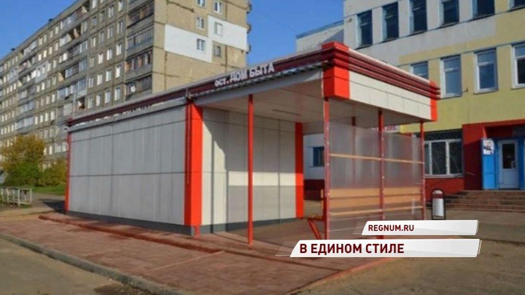 Торговые павильоны и остановки в Тутаеве приведут к единому стилю