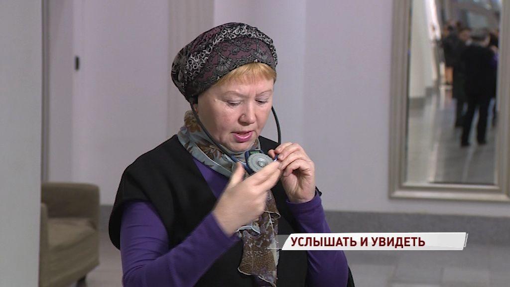 В Ярославле прошел уникальный кинопоказ для слабовидящих и слабослышащих людей
