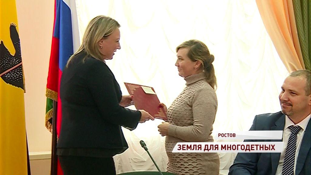 Многодетные семьи Ростовского района получили бесплатно земельные участки в собственность и аренду