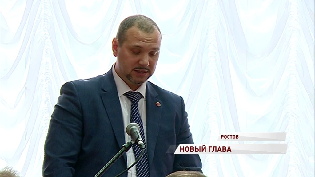 Ростовский район возглавил Сергей Шокин: какие планы у нового главы