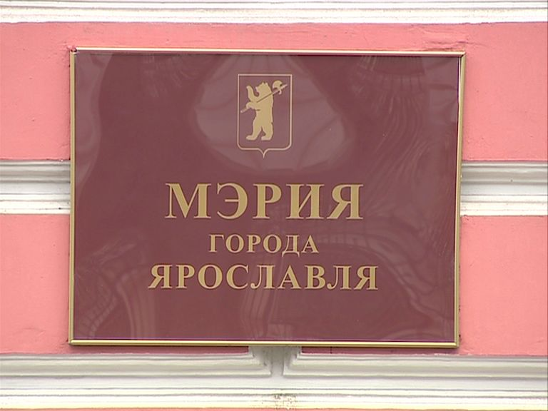 Начинает работу приемная и.о мэра Ярославля