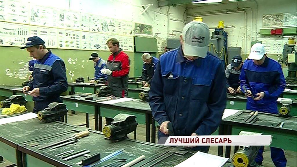 В Ярославле выбрали лучшего слесаря области