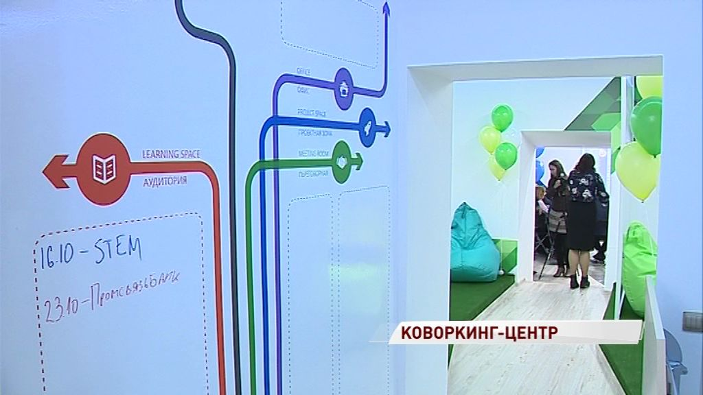 В ярославском университете открылся коворкинг-центр для молодежи с бизнес-идеями