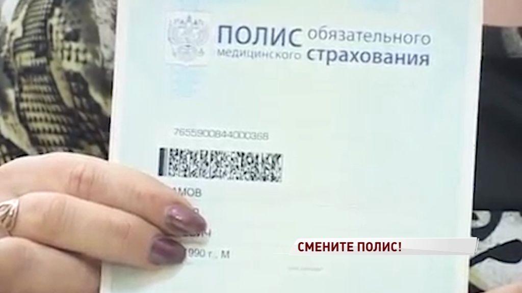 Россиянам напомнили о необходимости получить медицинские полисы нового образца