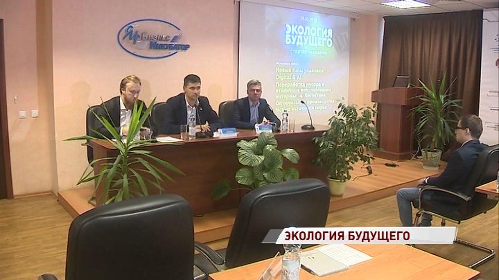 В Ярославле стартовал марафон экологических бизнес-проектов