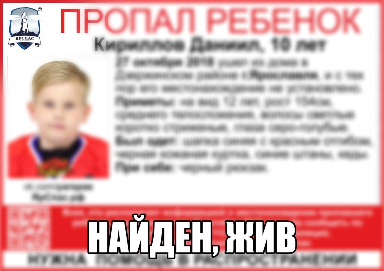 В Ярославле сутки искали 10-летнего мальчика