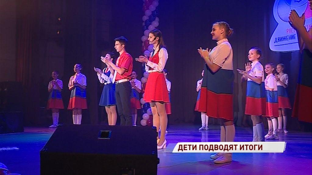 Ярославское отделение Российского Движения Школьников подвело итоги работы в 2018 году