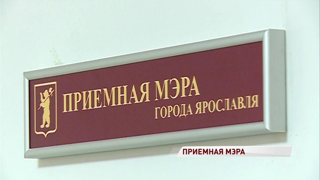 Приемная и.о мэра Ярославля заработала по новому графику