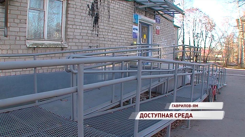 Почтовое отделение в Гаврилов-Яме стало доступно для людей с инвалидностью