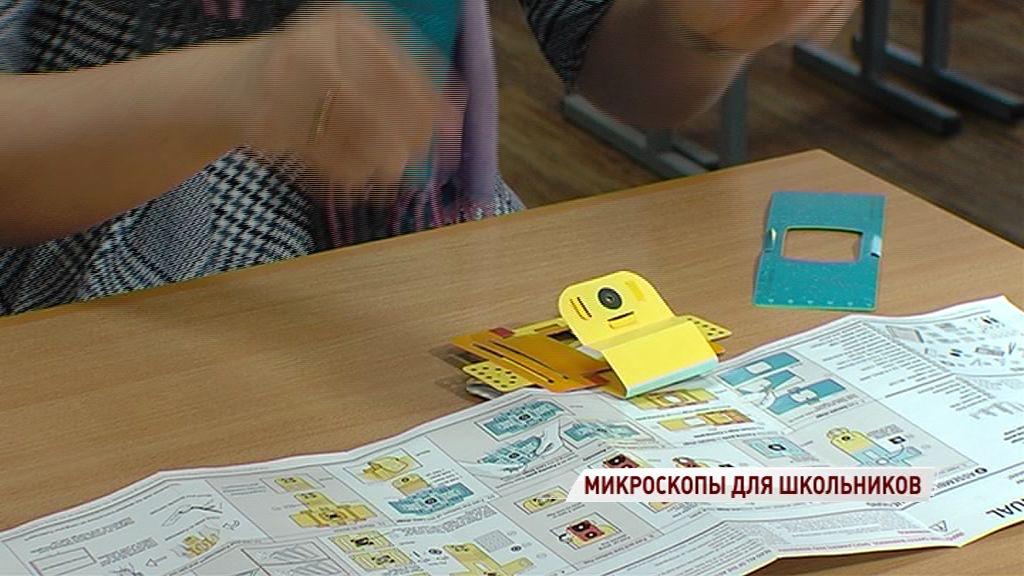Школьники области получили в подарок карманные микроскопы