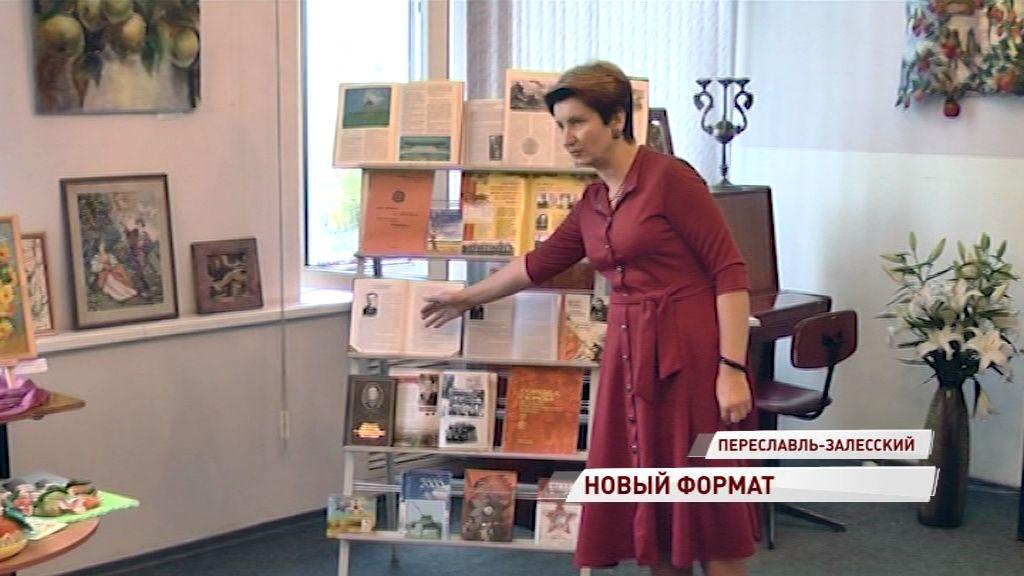 В Переславле-Залесском создается единая библиотечная система