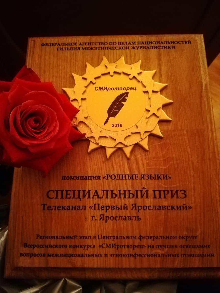 «Первый Ярославский» взял спецприз конкурса «СМИротворец»