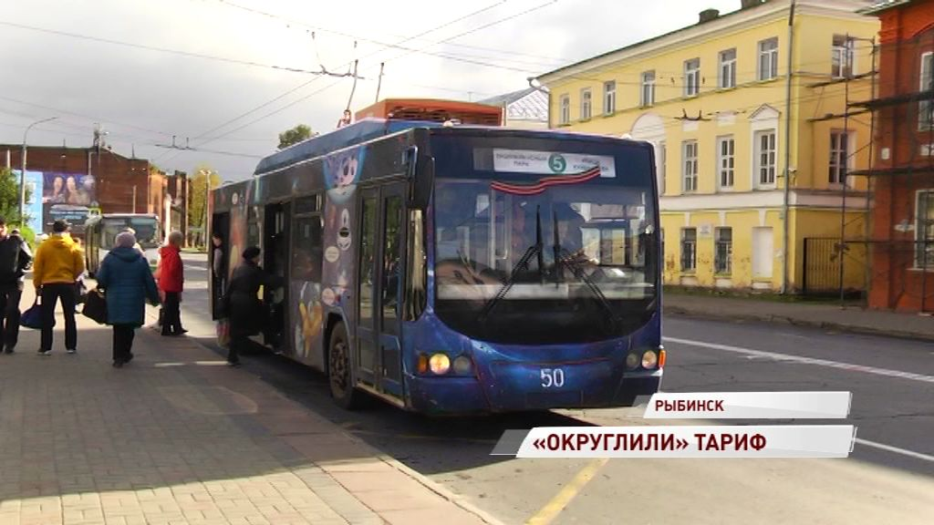 В рыбинских троллейбусах округлят стоимость проезда: когда можно перестать считать копейки
