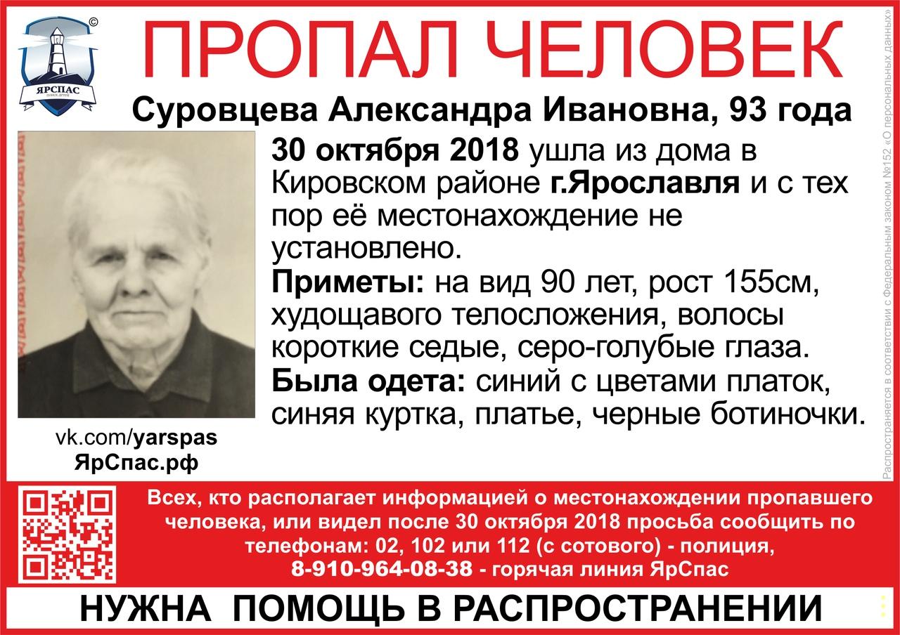 В Ярославле третий день ищут 93-летнюю женщину