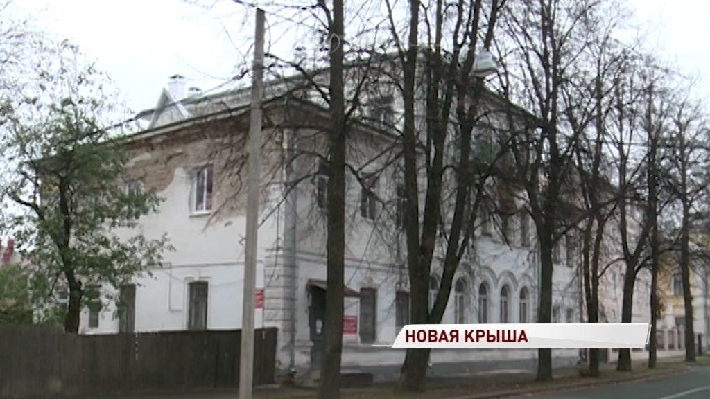 Памятник архитектуры на улице Кедрова в Ярославле обрел новую крышу
