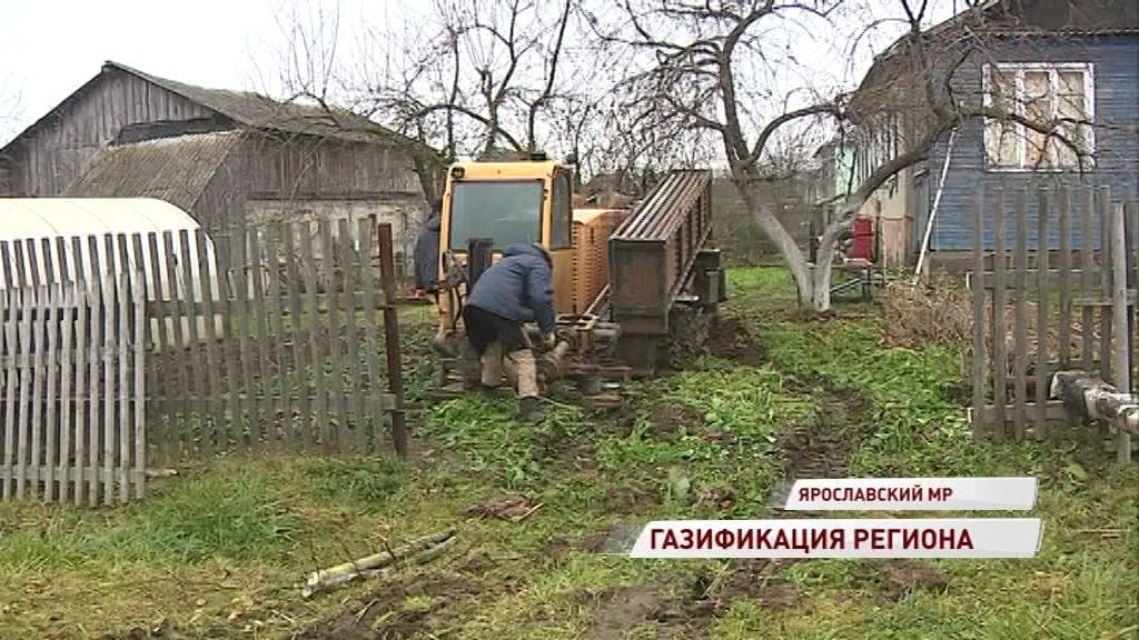 Деревни Ярославского района продолжают газифицировать: куда еще придет голубое топливо