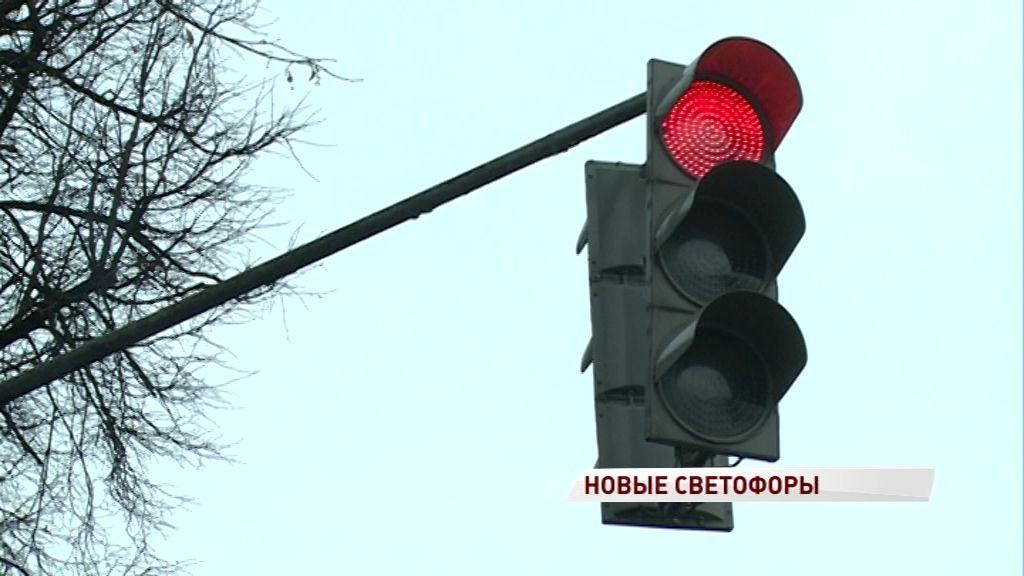 В Ярославле установили 13 новых светофоров