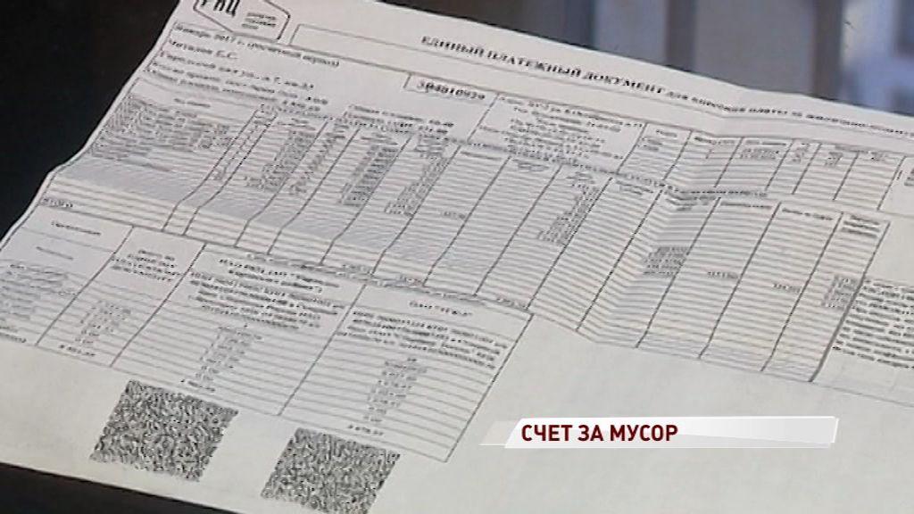 Контейнеров нет, счет – есть: ярославцы получили ошибочные квитанции за вывоз мусора